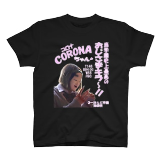 コロナちゃん a.k.a.おじさまキラー T-shirts
