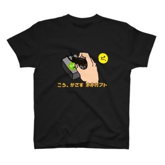 🏕小川ハルのこう、かざす オオカブト T-shirts
