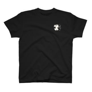 虫歯 T-shirts