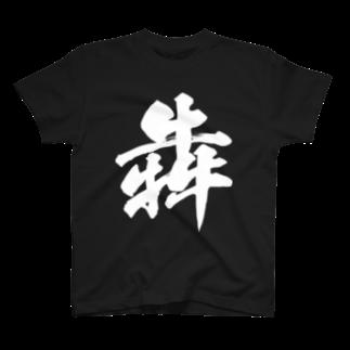 風天工房の犇(ホン)白 T-shirts
