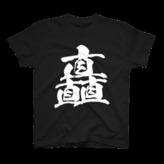 風天工房の矗(チク)白 T-shirts