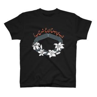 アラビアンリリー T-shirts