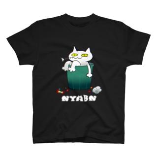 にゃぶん(ゴミ箱) T-shirts