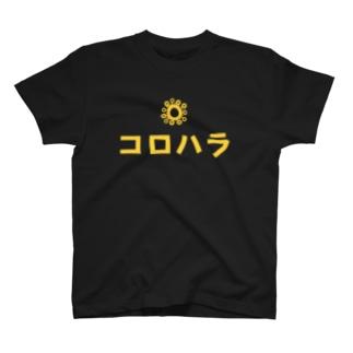 コロハラ ~ 自己経済封鎖 ~ T-shirts