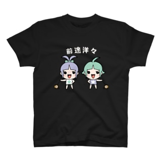 前途洋々プロジェクト T-shirts