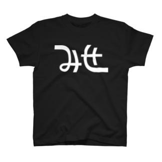 みせTシャツ T-shirts