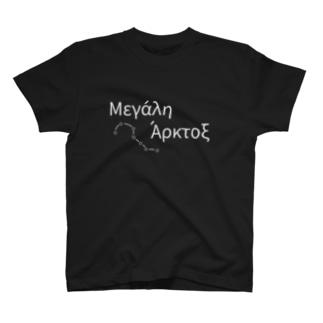 メガリ・アルクトス#7W T-shirts