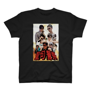 聖句警察 T-shirts