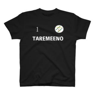 TAREMEENO UNITED FC GKユニ風 No.1 T-shirts