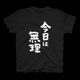 風天工房の今日は無理(白) T-shirts