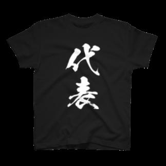 風天工房の代表(白) T-shirts