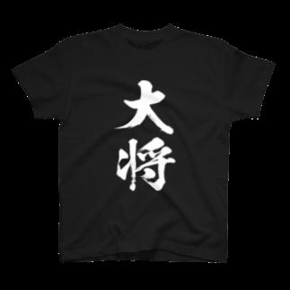 風天工房の大将(白) T-shirts