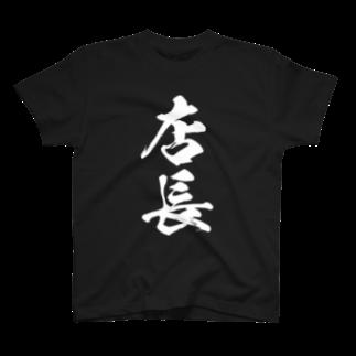 風天工房の店長(白) T-shirts