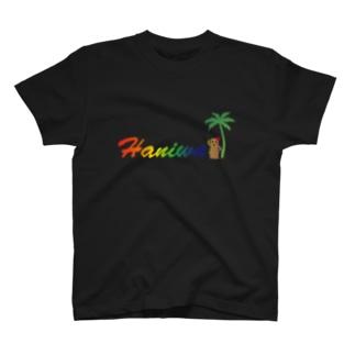 アロはにわ T-shirts