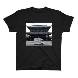 はんなりVANILLA T-shirts