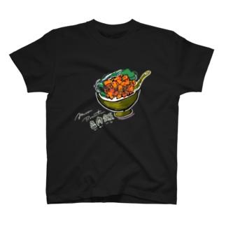 ルーロー飯_大盛り T-shirts