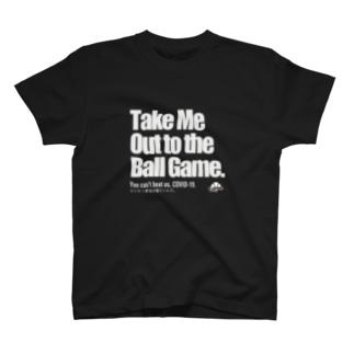 「コロナにぼくらは倒せない」白文字Ver. T-shirts