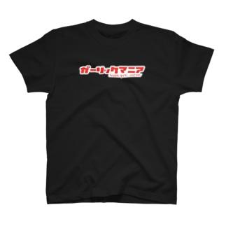 ガーリックマニア T-Shirt