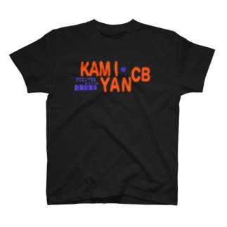 KAMIYANCB(旧ロゴver) T-shirts