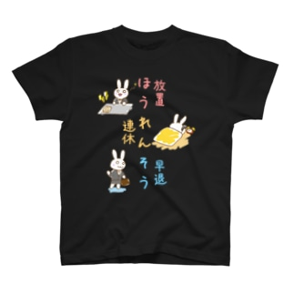 ほうれんそう(はたらかない) T-shirts
