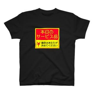 本日のサービス品 T-shirts