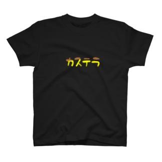 カステラ T-shirts