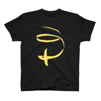 あらゐけいいちの螺旋のシルエット T-shirts