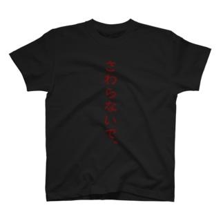 さわらないで。 T-shirts