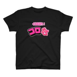 🧠𝕻𝕴🧠のくたばれ!コロナTシャツ T-Shirt