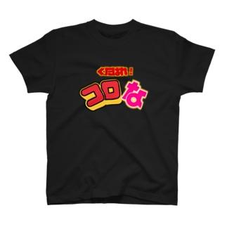 🧠𝕻𝕴🧠のくたばれ!コロナ T-Shirt
