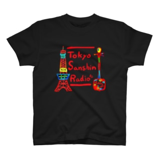 TOKYO三線ラジオ リスナーグッズ(背景なし) T-shirts