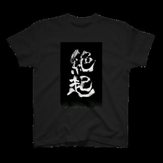 工ウェル2020【次なる企画模索中】の絶起Tシャツ黒 T-shirts