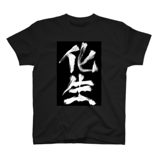 工ウェル2020【次なる企画模索中】の化生Tシャツ黒 T-shirts