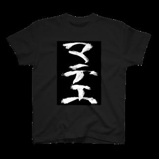 工ウェル2020【次なる企画模索中】のマテ工Tシャツ黒 T-shirts
