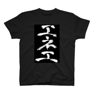 工ウェル2020【次なる企画模索中】のエネ工Tシャツ黒 T-shirts