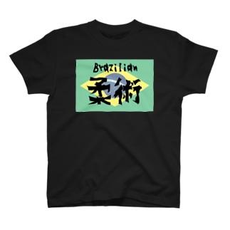 ブラジリアン柔術 T-shirts