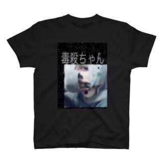 毒殺ちゃん T-shirts