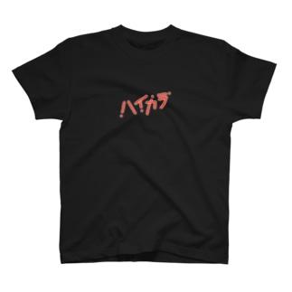 ハイカラ Tシャツ T-shirts