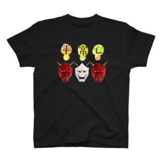 平常心 T-shirts