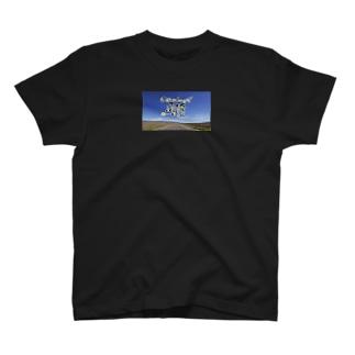 「人生は素晴らしい」by 言霊屋いたる T-shirts