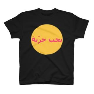 I love FREEDOM #アラビア語 T-shirts