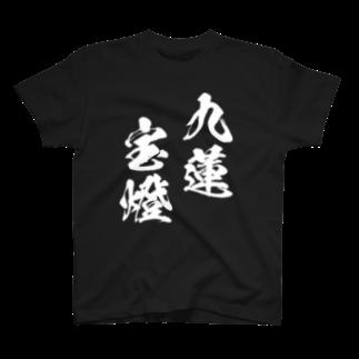 風天工房の九蓮宝燈(チューレンポウトー)白 T-shirts