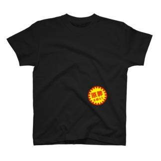 原罪を贖え!! T-shirts