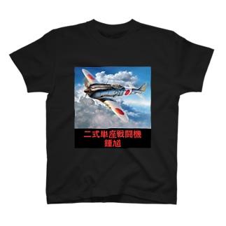 二式単座戦闘機 鐘馗 T-shirts