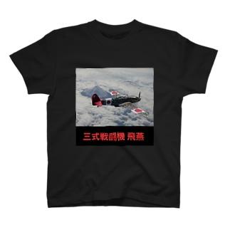 三式戦闘機 飛燕 T-shirts