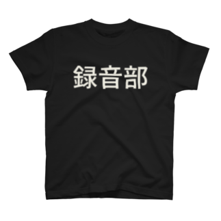 IORIの録音部 T-shirts