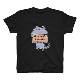 はいにゃん_あいらぶほーむ T-shirts
