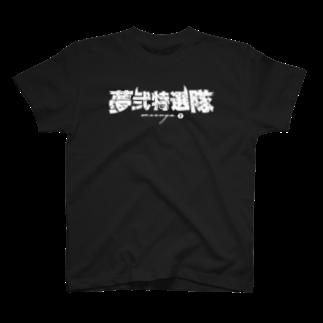 たきまるon the webのムーニーズ特選隊 T-shirts