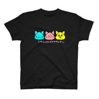 スライムネコガアラワレタ! T-shirts