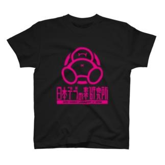 【Tシャツ】日本デブの素研究所特派員公式ユニフォーム T-shirts